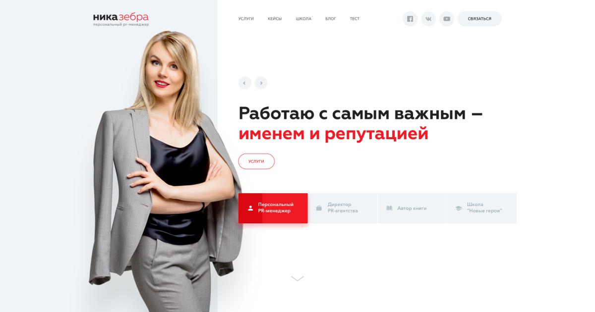 (c) Nikazebra.ru